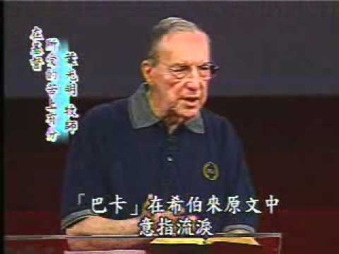 Commanded to Love - Part 2 by Derek Prince