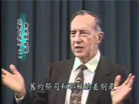 Complete Salvation and How To Recieve It - Part 1 by Derek Prince