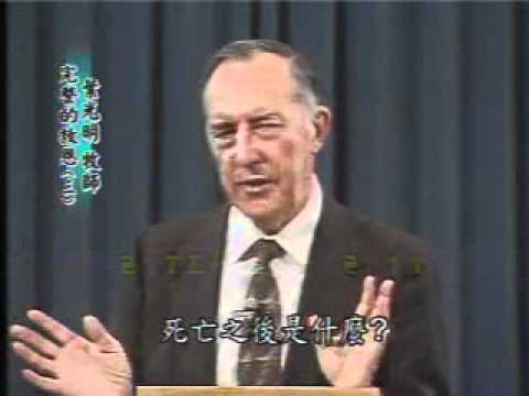 Complete Salvation and How To Recieve It - Part 3 by Derek Prince