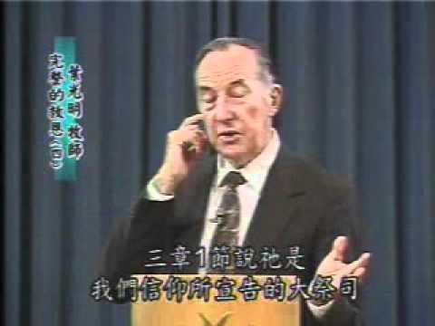 Complete Salvation and How To Recieve It - Part 4 by Derek Prince