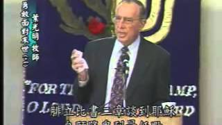 How to Face the Last Days without Fear - Part 2 by Derek Prince