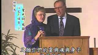 How to Pray for Israel - Part 2 by Derek Prince