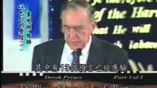 The Place of Israel in God's Purposes - Part 1 by Derek Prince