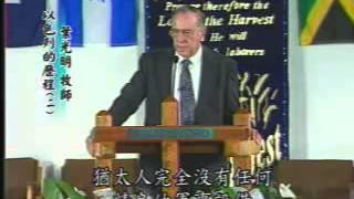 The Place of Israel in God's Purposes - Part 2 by Derek Prince