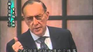 End Times Prophecies - Part 3 by Derek Prince